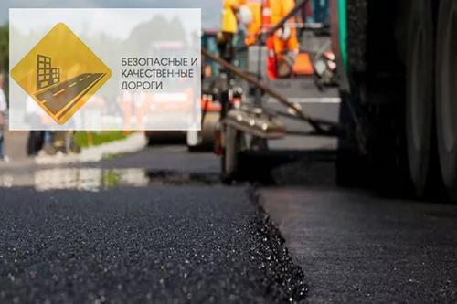К федеральному проекту Безопасные и качественные дороги в 2018 году могут присоединиться новые участники