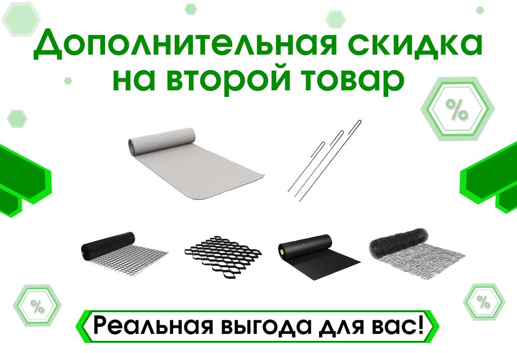 banner-skidka-na-2-tovar-bol-shoj