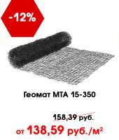 геомат 15-350