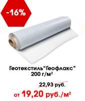 геотекстиль 200