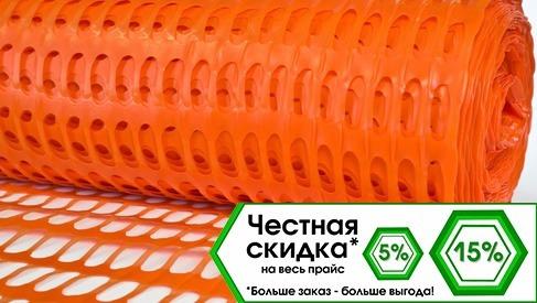 Сетка пластиковая оградительная