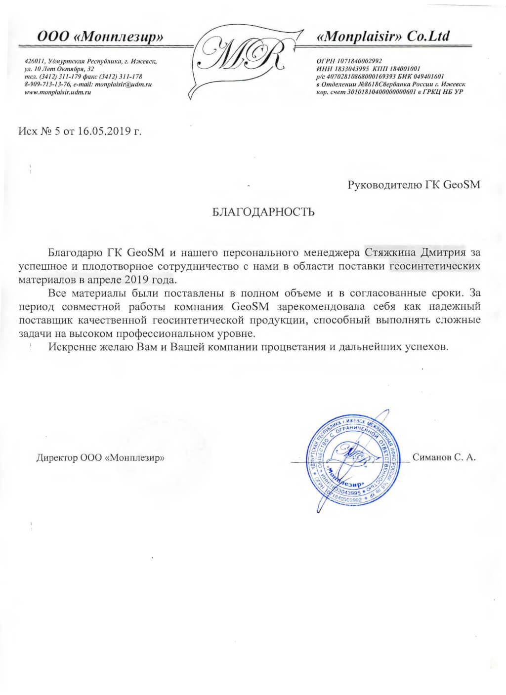 Благодарности клиентов_ГК GeoSM_Страница_03