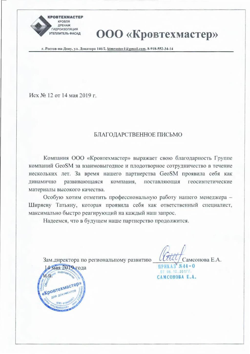 Благодарности клиентов_ГК GeoSM_Страница_04
