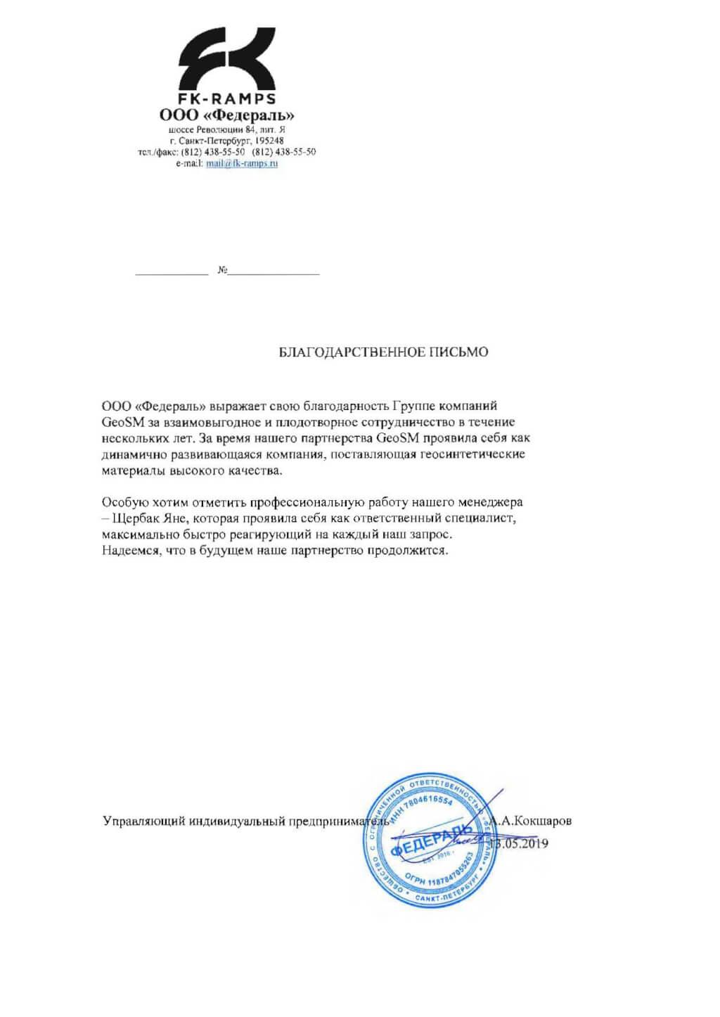 Благодарности клиентов_ГК GeoSM_Страница_05
