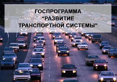 По госпрограмме «Развитие транспортной системы» регионы получат 10 млрд рублей на дорожную деятельность